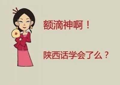 哪位明星名人陕西话最有代表性 张嘉译闫妮陕西话