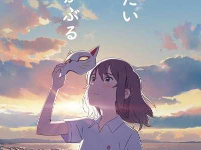 想哭的我戴上了猫的面具特报公开2020年6月5日上映 花江夏树的面具