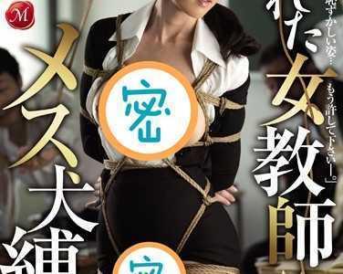 レイプ(强奸),凌辱SM,巨乳,美熟女,職業もの,羞恥 秋山静香番号jux-756封面