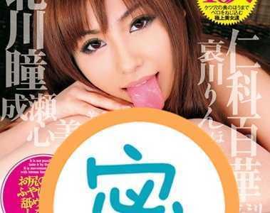 最重要的娜娜·舔舔3 仁科百华(仁科百華)wnz系列番号wnz-400封面